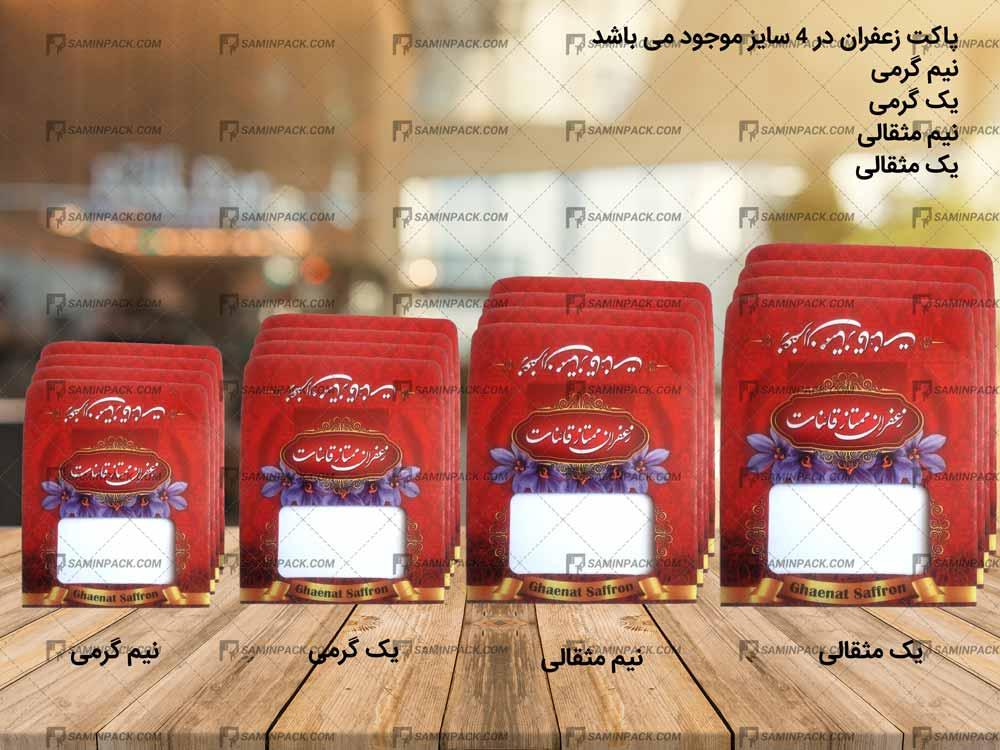 قیمت عمده انواع پاکت بسته بندی زعفران