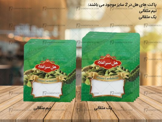 فروش انواع بسته بندی زعفران و هل
