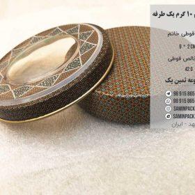 خرید ظرف بسته بندی زعفران با قیمت عمده