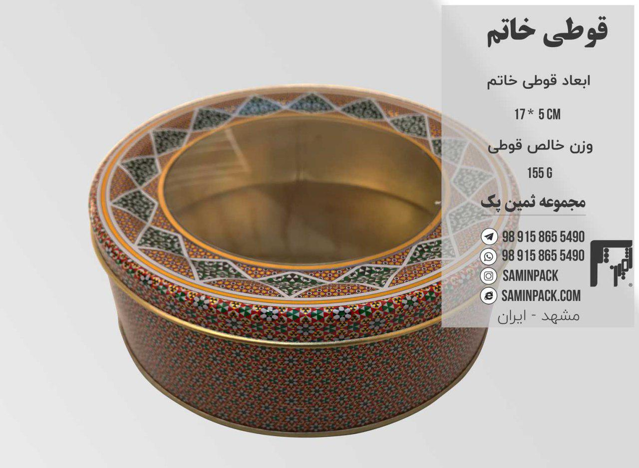 فروش انواع ظروف بسته بندی زعفران